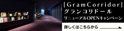 GramCorridor