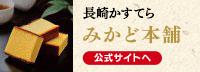みかど本舗「長崎かすてら」