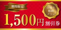 日帰り観劇プラン1500円割引券