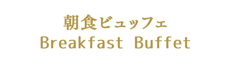 平日食ビュッフェ