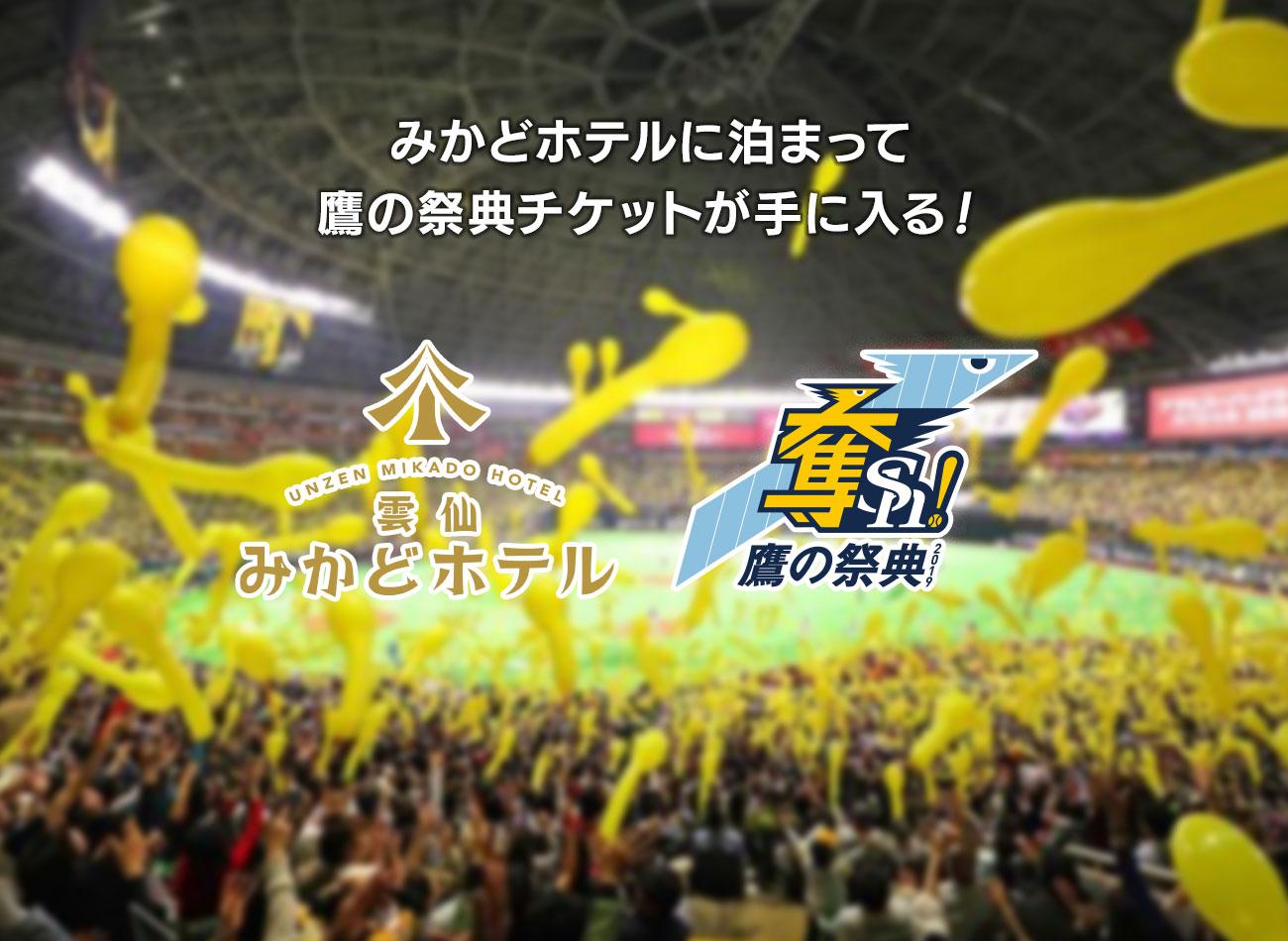 公式HP限定!福岡ソフトバンクホークスコラボ企画 鷹の祭典2019チケット付プラン