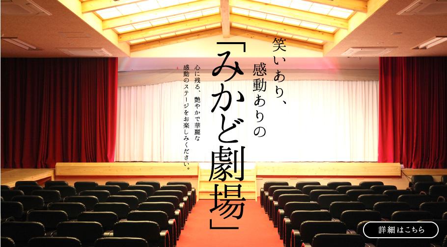 みかど劇場