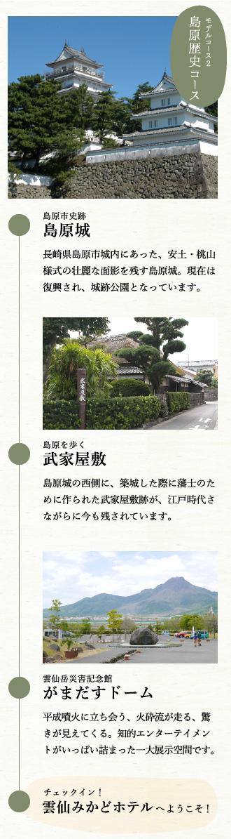 島原歴史コース