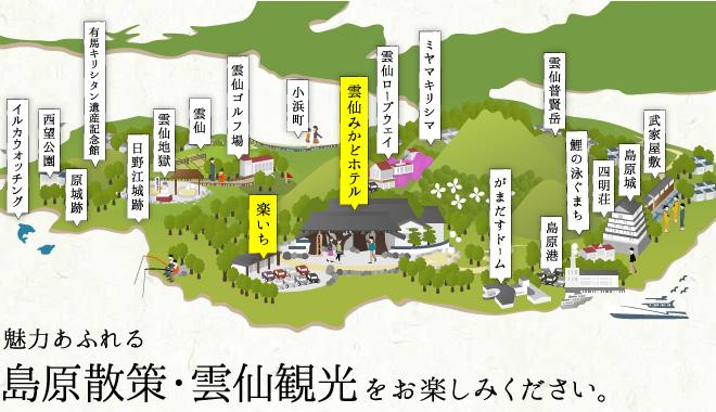 雲仙・島原観光マップ