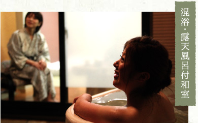 混浴・露天風呂付和室