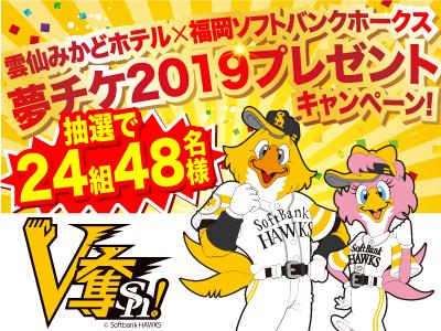 福岡ソフトバンクホークス観戦チケットやグッズが抽選で当たるキャンペーン